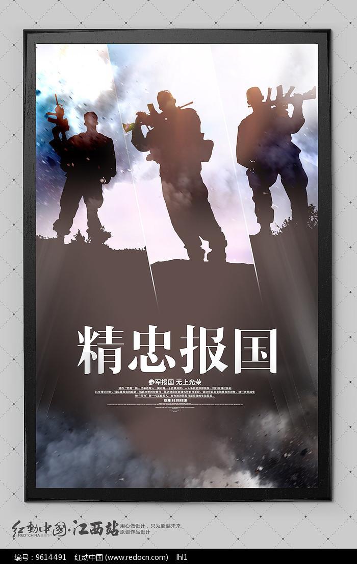 精忠报国征兵宣传海报图片
