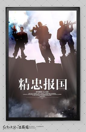 精忠报国征兵宣传海报