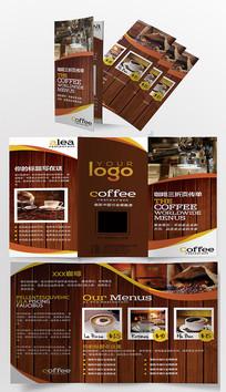咖啡餐单三折页传单