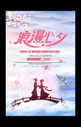 浪漫七夕宣传促销海报
