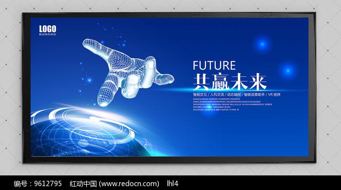 蓝色科技会议背景板设计图片