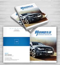 蓝色时尚汽车画册封面设计