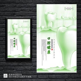 绿色清新健康口腔牙齿海报