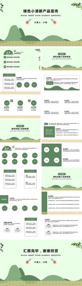绿色小清新产品宣传计划总结PPT