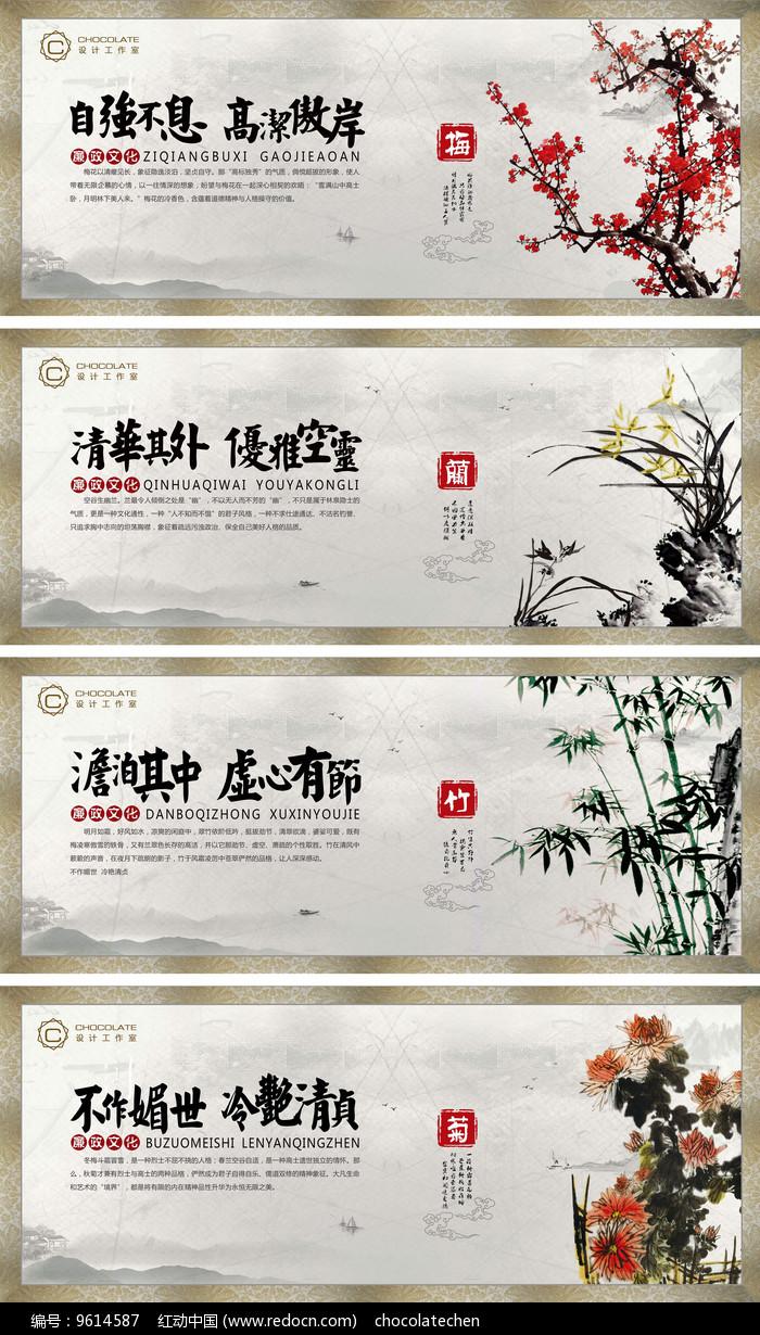 梅兰竹菊廉政文化展板设计图片