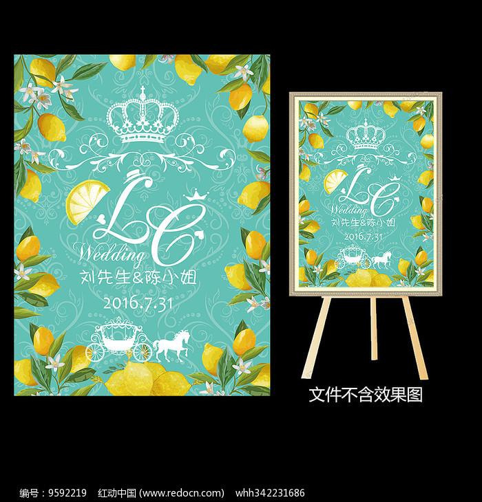 柠檬婚礼迎宾水牌设计图片