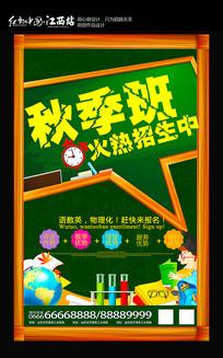 秋季班火热招生宣传海报