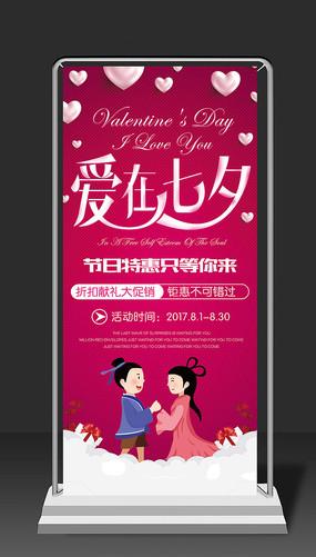 七夕情人节活动促销X展架
