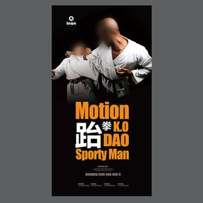 跆拳道运动海报