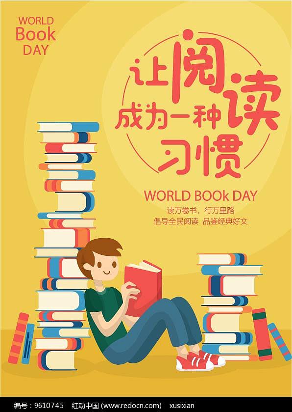 全民阅读读书日馆海报设计图片
