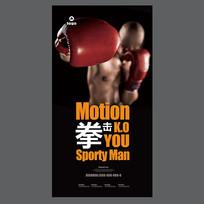 散打拳击运动海报