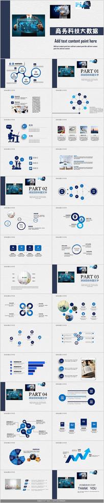 商务科技大数据PPT模板