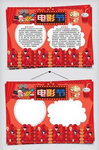 时尚国际电影节宣传小报