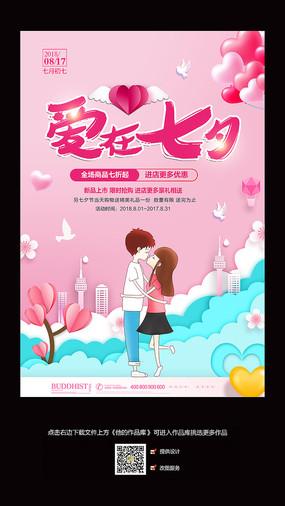 时尚浪漫七夕促销海报