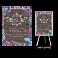 时尚水彩木纹森系婚礼水牌设计