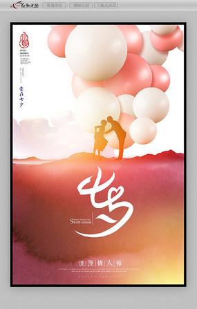 唯美七夕情人节宣传海报
