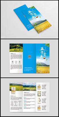 五常大米促销宣传三折页设计