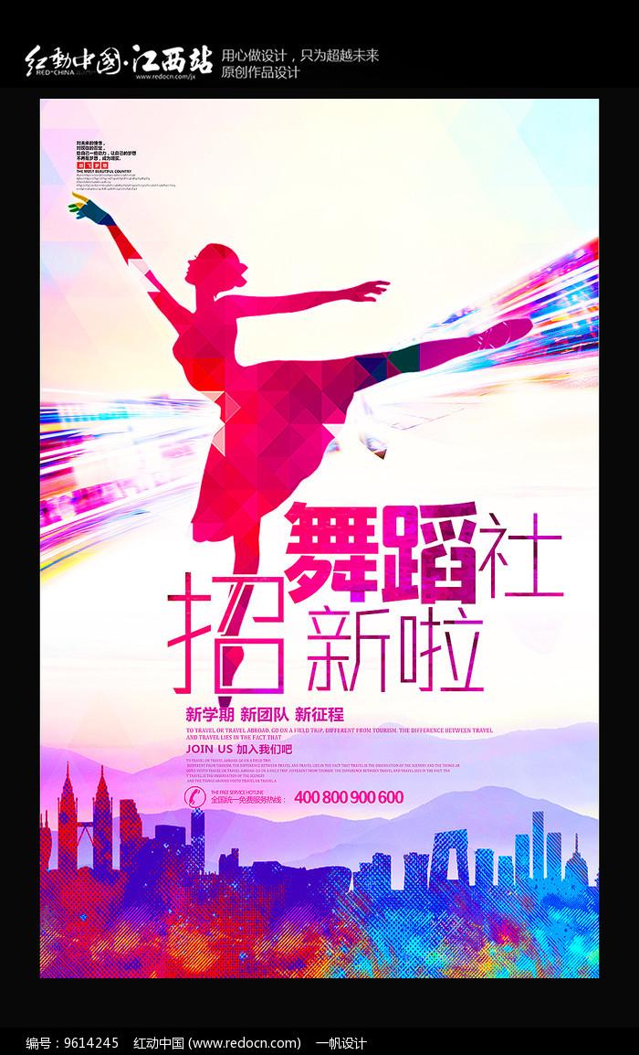 舞蹈社纳新宣传海报图片
