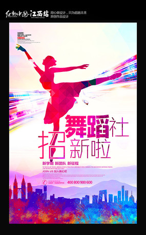 舞蹈社纳新宣传海报