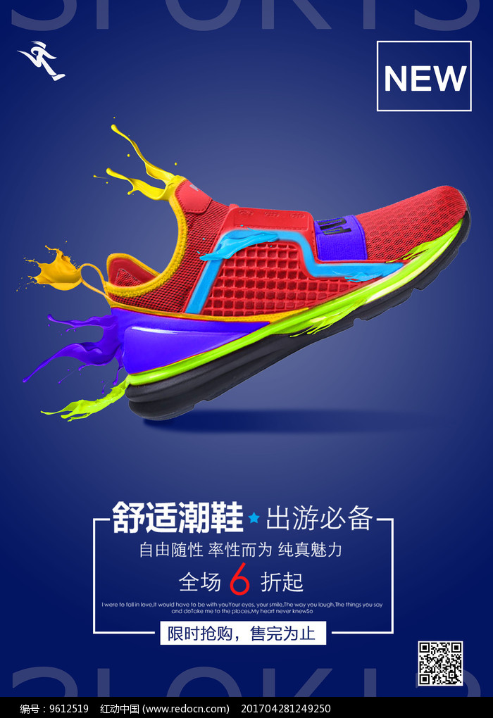 鞋子飞溅促销打折海报设计图片