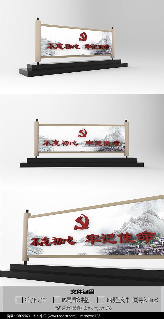 新中式十九大卷轴雕塑模型图片