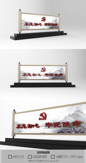 新中式十九大卷轴雕塑模型