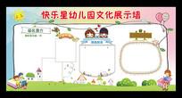学习园地文化墙