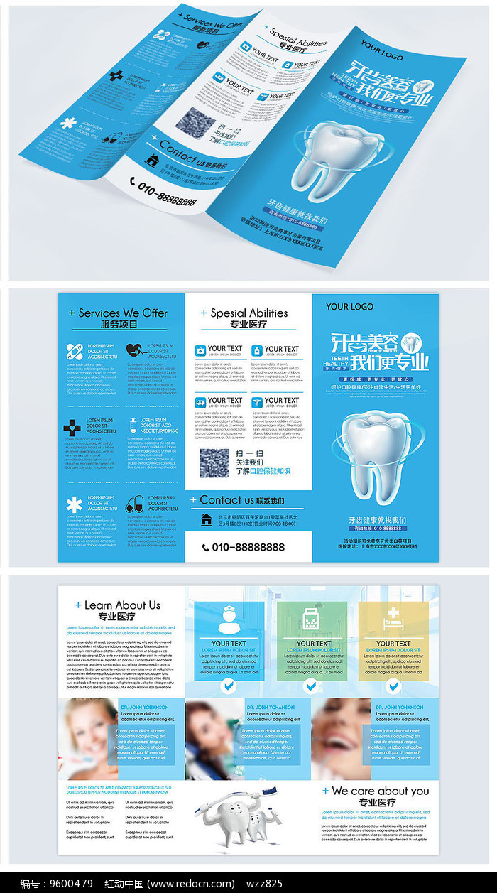 牙科医院宣传三折页设计图片
