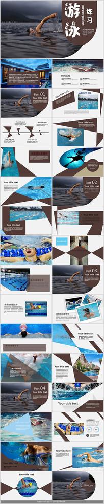 运动游泳PPT模板