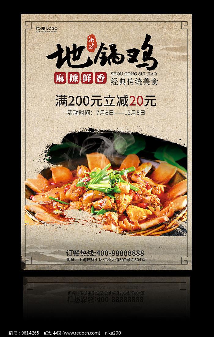 中国风地锅鸡海报图片
