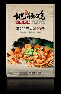 中国风地锅鸡海报