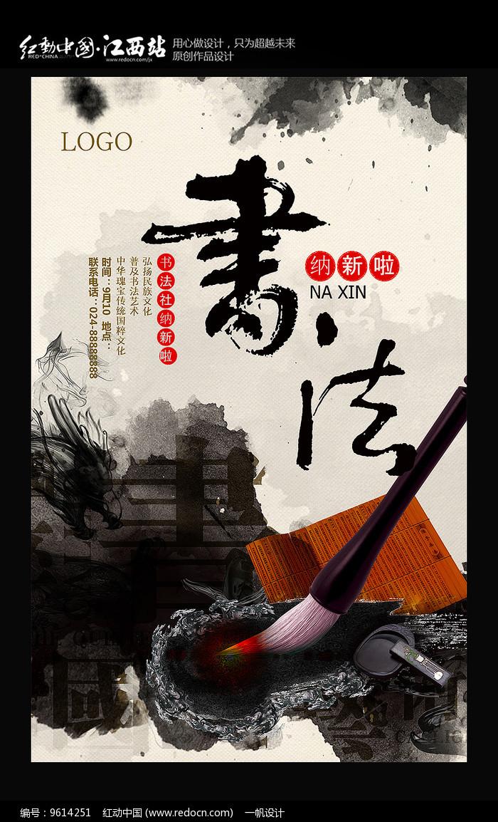 中国风书法社纳新宣传海报图片