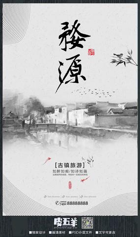 中国风旅游宣传海报 PSD