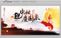 中国风中秋国庆海报