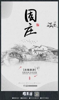 中国风周庄旅游宣传海报
