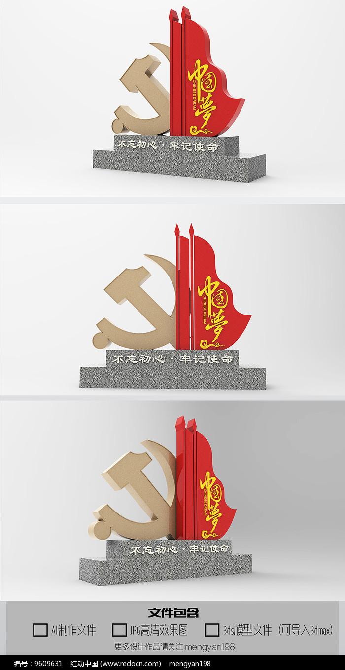 中国梦党建主题雕塑模型图片