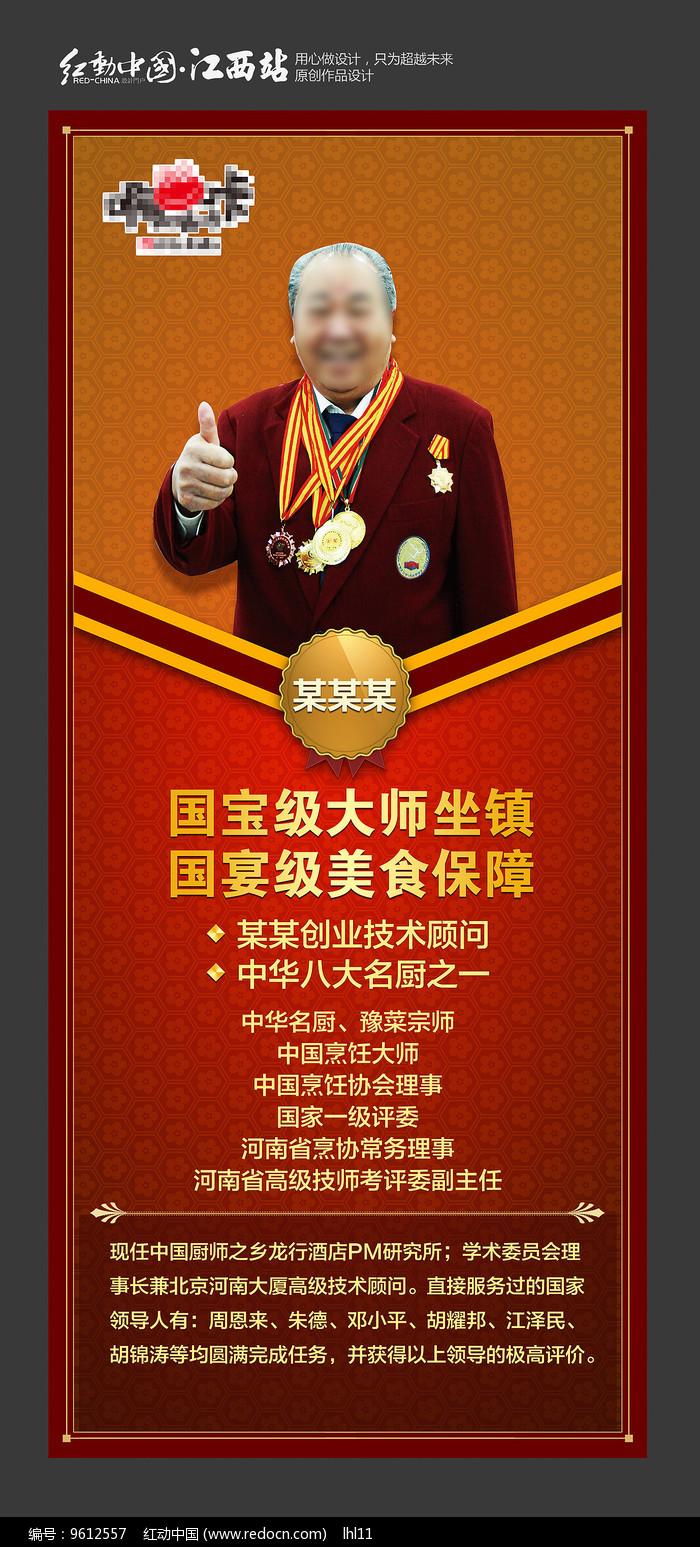 中华名厨人物介绍展架图片