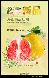 中秋柚子宣传海报