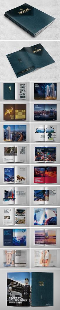 中式城市综合体楼书画册