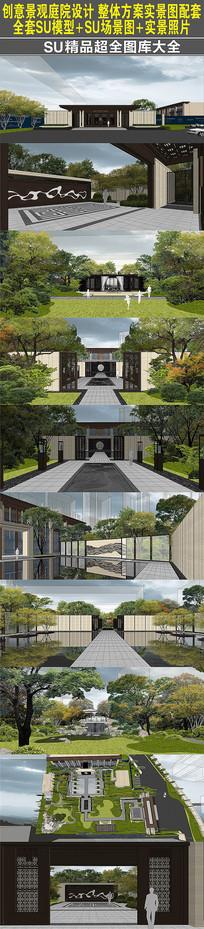 中式景观庭院全套SU模型