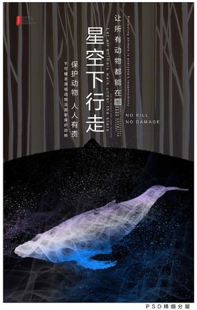 下载收藏 保护野生动物海报设计 下载收藏 保护动物宣传海报素材