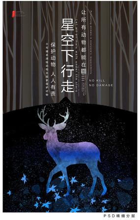 广告牌 海报设计 保护蜂鸟海报设计  下载收藏 保护野生动物海报设计