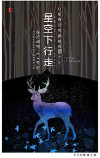 保护动物海报之麋鹿海报