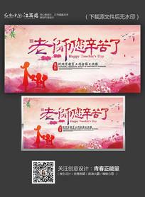 创意粉色教师节宣传海报设计