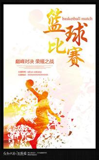 创意水彩篮球比赛宣传海报