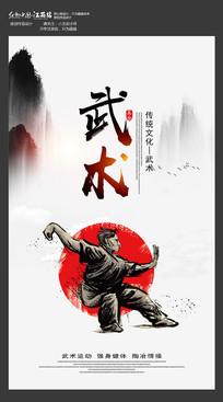 传统武术宣传海报设计