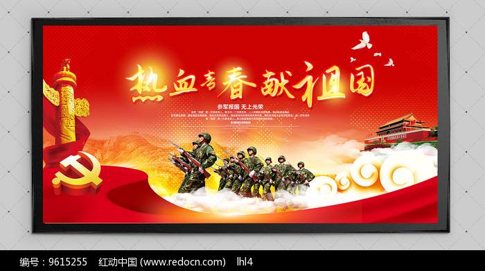大气红色征兵宣传展板图片