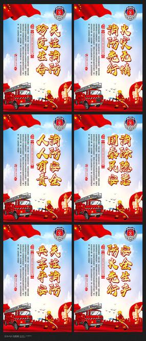 大气消防安全教育宣传展板设计