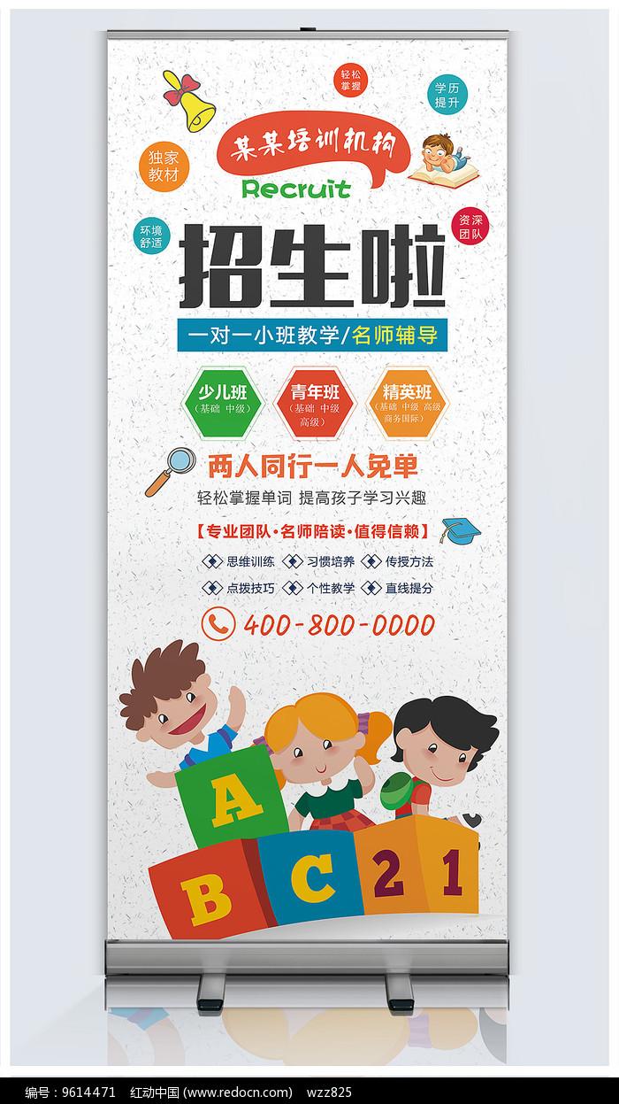 儿童英语培训招生易拉宝设计图片