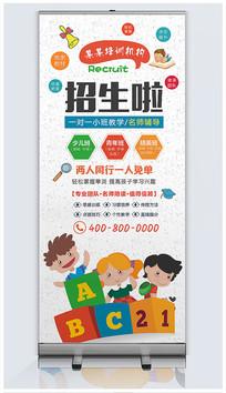 儿童英语培训招生易拉宝设计